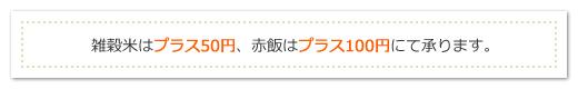 雑穀米はプラス50円、赤飯はプラス100円にて承ります。