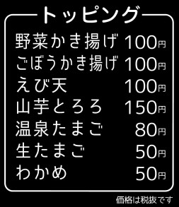 メニュー 20200630~